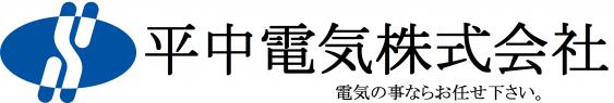 平中電気株式会社